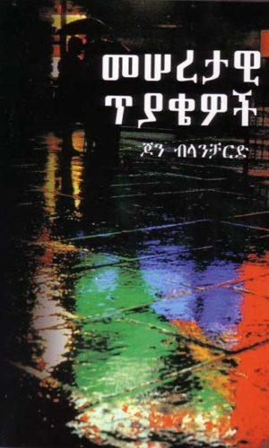 UQ_Amharic
