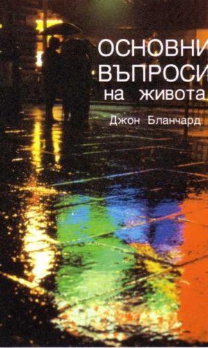 UQ_Bulgarian