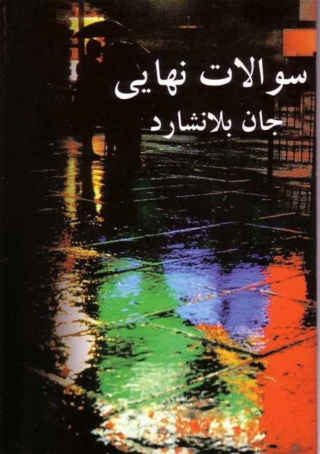 UQ_Farsi