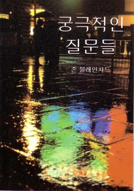 UQ_Korean