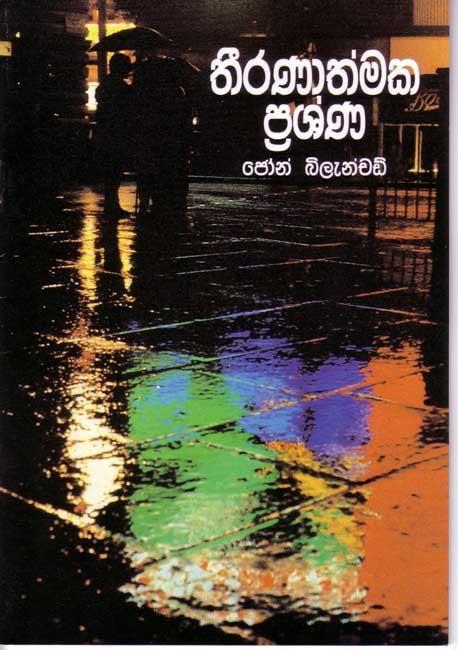 UQ_Sinhala