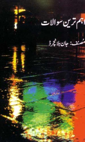 UQ_Urdu